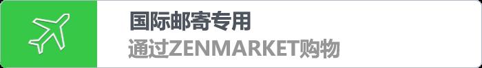 Zenmarket.jp - 日本代服