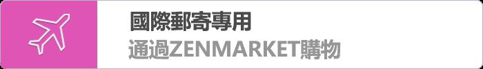 Zenmarket.jp - 日本代購服務